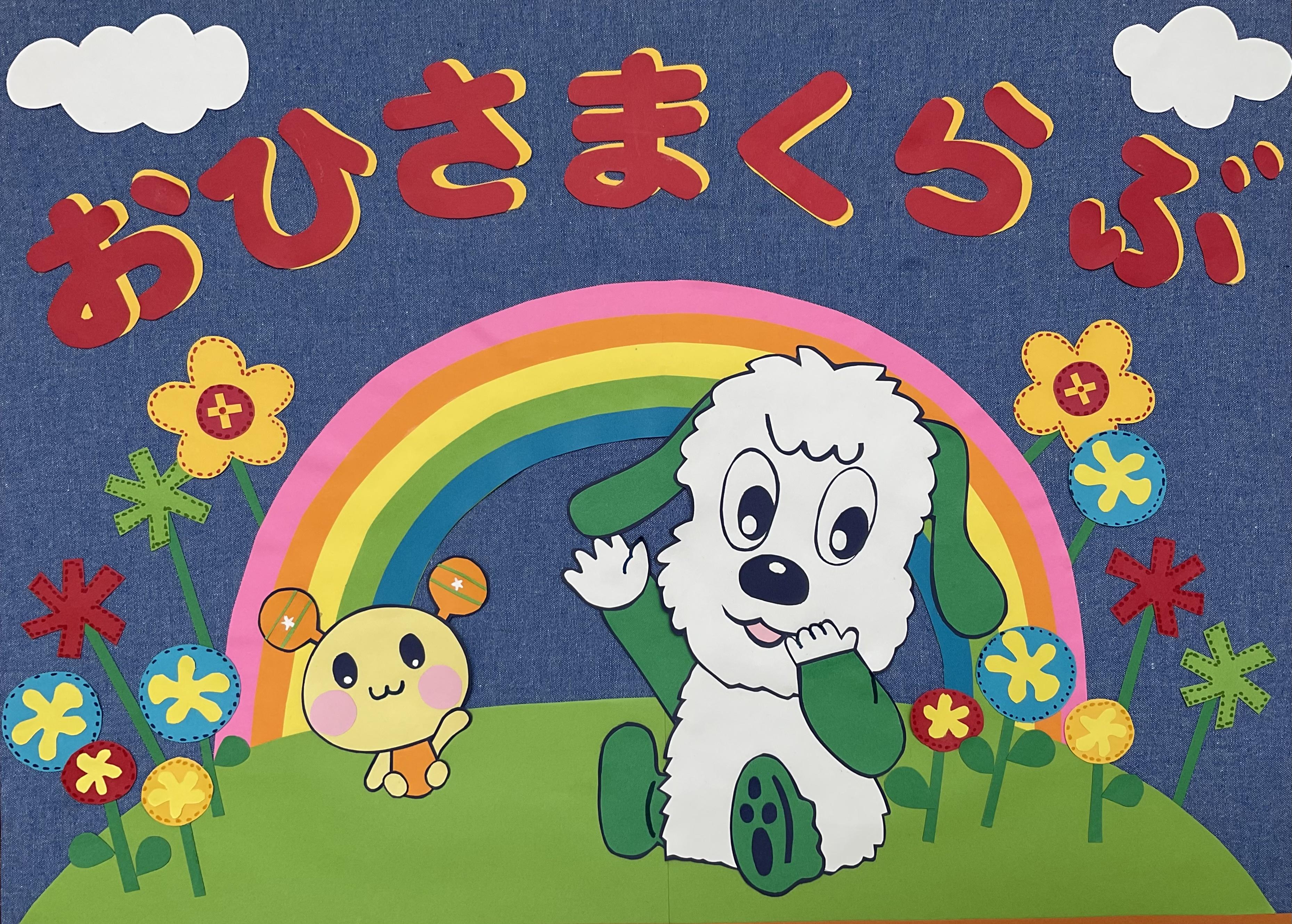 「幼稚園説明会」開始時間のお知らせ